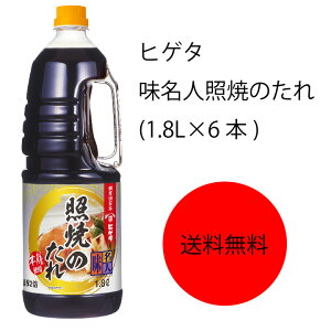 【送料無料】【業務用】【大容量】キッコーマン ヒゲタ 味名人照焼のたれ(1.8L×6本)