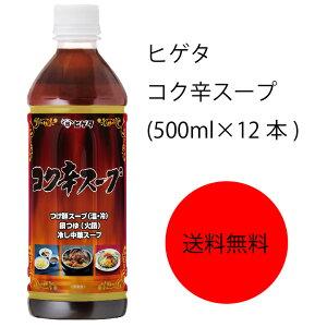 【送料無料】【業務用】【大容量】キッコーマン ヒゲタ 味名人コク辛スープ(500ml×12本)