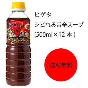 【送料無料】【業務用】【大容量】キッコーマン ヒゲタ 味名人シビれる旨辛スープ(500ml×12本)