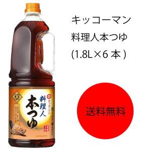 【送料無料】【業務用】【大容量】キッコーマン 料理人本つゆ(1.8L×6本)