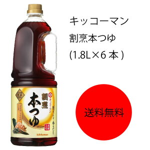 【送料無料】【業務用】【大容量】キッコーマン 割烹本つゆ(1.8L×6本)