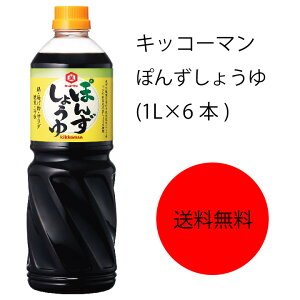 【送料無料】【業務用】【大容量】キッコーマン ぽんずしょうゆ(1L×6本)