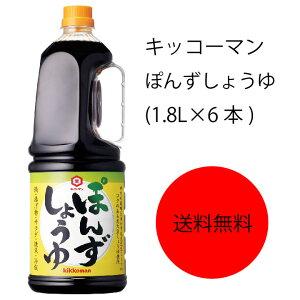 【送料無料】【業務用】【大容量】キッコーマン ぽんずしょうゆ(1.8L×6本)