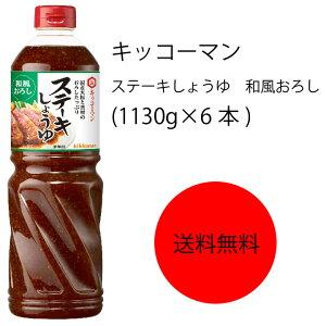 【送料無料】【業務用】【大容量】キッコーマン ステーキしょうゆ 和風おろし(1130g×6本)