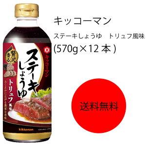 【送料無料】【業務用】【大容量】キッコーマン ステーキしょうゆ トリュフ風味(570g×12本)