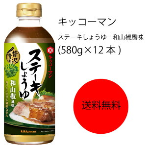 【送料無料】【業務用】【大容量】キッコーマン ステーキしょうゆ 和山椒味(580g×12本)