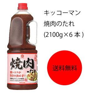 【送料無料】【業務用】【大容量】キッコーマン 焼肉のたれ(2100g×6本)