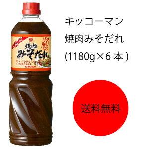 【送料無料】【業務用】【大容量】キッコーマン 焼肉みそだれ(1180g×6本)
