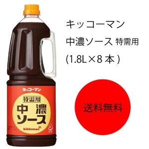 【送料無料】【業務用】【大容量】キッコーマン 中濃ソース 特需用(1.8L×8本)