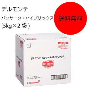【送料無料】【業務用】【大容量】キッコーマン デルモンテ パッサータ・ハイブリックス(5kg×2袋)