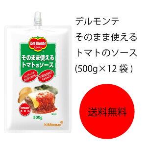 【送料無料】【業務用】【大容量】キッコーマン デルモンテ そのまま使えるトマトのソース(500g×12袋)