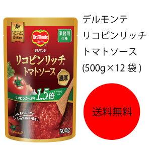 【送料無料】【業務用】【大容量】キッコーマン デルモンテ リコピンリッチ トマトソース(500g×12袋)
