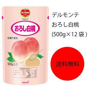 【送料無料】【業務用】【大容量】キッコーマン デルモンテ おろし白桃(500g×12袋)