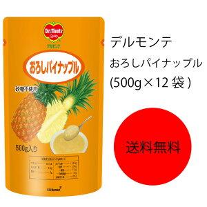 【送料無料】【業務用】【大容量】キッコーマン デルモンテ おろしパイナップル(500g×12袋)