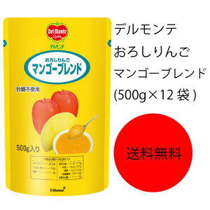 【送料無料】【業務用】【大容量】キッコーマン デルモンテ おろしりんごマンゴーブレンド(500g×12袋)