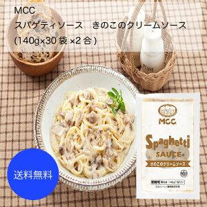 【送料無料】【業務用】【大容量】MCC スパゲティソース きのこのクリームソース(140g×30袋×2合)