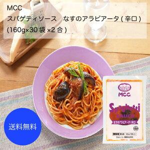 【送料無料】【業務用】【大容量】MCC スパゲティソース なすのアラビアータ(辛口)(160g×30袋×2合)