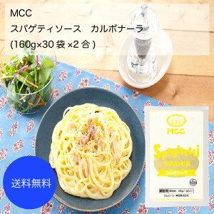 【送料無料】【業務用】【大容量】MCC スパゲティソース カルボナーラ(160g×30袋×2合)