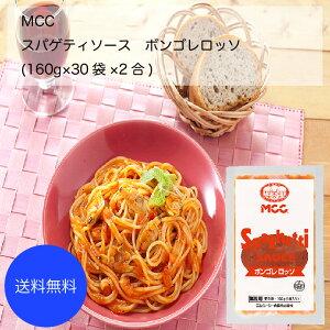 【送料無料】【業務用】【大容量】MCC スパゲティソース ボンゴレロッソ(160g×30袋×2合)
