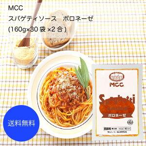 【送料無料】【業務用】【大容量】MCC スパゲティソース ボロネーゼ(160g×30袋×2合)