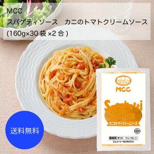 【送料無料】【業務用】【大容量】MCC スパゲティソース カニのトマトクリームソース(160g×30袋×2合)