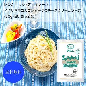【送料無料】【業務用】【大容量】MCC スパゲティソース イタリア産ゴルゴンゾーラのチーズクリームソース(70g×30袋×2合)