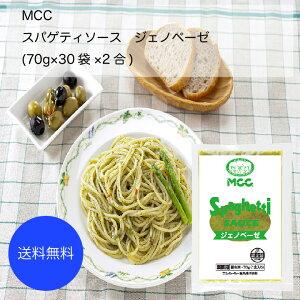 【送料無料】【業務用】【大容量】MCC スパゲティソース ジェノベーゼ(70g×30袋×2合)