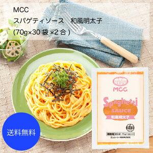 【送料無料】【業務用】【大容量】MCC スパゲティソース 和風明太子(70g×30袋×2合)