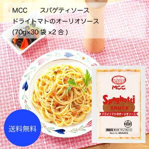 【送料無料】【業務用】【大容量】MCC スパゲティソース ドライトマトのオーリオソース(70g×30袋×2合)