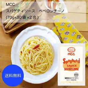 【送料無料】【業務用】【大容量】MCC スパゲティソース ペペロンチーノ(70g×30袋×2合)