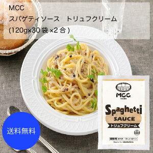 【送料無料】【業務用】【大容量】MCC スパゲティソース トリュフクリーム(120g×30袋×2合)