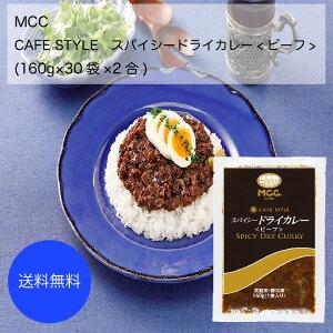 【送料無料】【業務用】【大容量】MCC カフェスタイル スパイシードライカレー(ビーフ)(160g×30袋×2合)