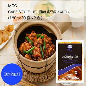 【送料無料】【業務用】【大容量】MCC カフェスタイル 四川風麻婆豆腐(辛口)(160g×30袋×2合)