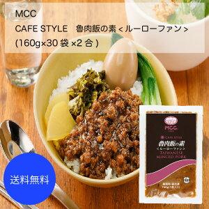 【送料無料】【業務用】【大容量】MCC カフェスタイル 魯肉飯(ルーローファン)(160g×30袋×2合)