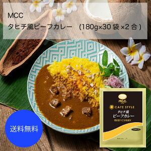 【送料無料】【業務用】【大容量】MCC タヒチ風ビーフカレー(180g×30袋×2合)