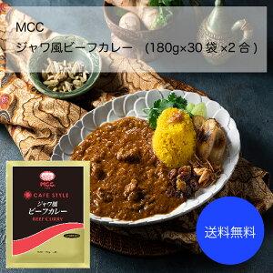【送料無料】【業務用】【大容量】MCC ジャワ風ビーフカレー(180g×30袋×2合)