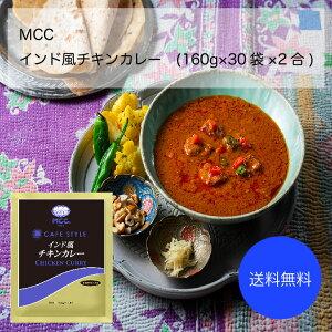 【送料無料】【業務用】【大容量】MCC インド風チキンカレー(160g×30袋×2合)
