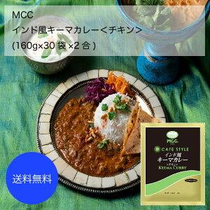 【送料無料】【業務用】【大容量】MCC インド風キーマカレー<チキン>(160g×30袋×2合)