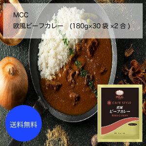 【送料無料】【業務用】【大容量】MCC 欧風ビーフカレー(180g×30袋×2合)