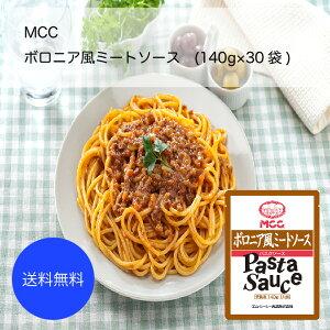 【送料無料】【業務用】【大容量】MCC ボロニア風ミートソース(140g×30袋)