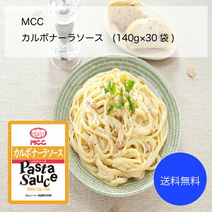 【送料無料】【業務用】【大容量】MCC カルボナーラソース(140g×30袋)