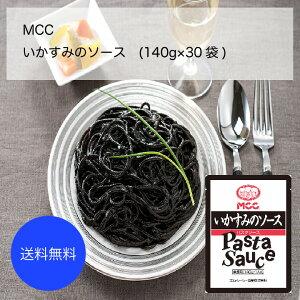 【送料無料】【業務用】【大容量】MCC いかすみのソース(140g×30袋)
