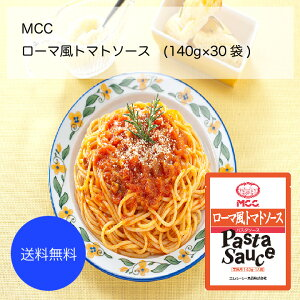 【送料無料】【業務用】【大容量】MCC ローマ風トマトソース(140g×30袋)