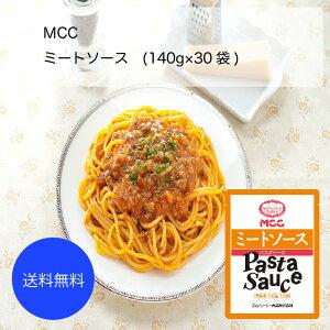 【送料無料】【業務用】【大容量】MCC ミートソース(140g×30袋)