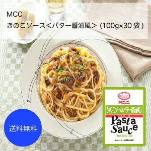 【送料無料】【業務用】【大容量】MCC きのこソース<バター醤油風>(100g×30袋)