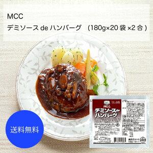 【送料無料】【業務用】【大容量】MCC デミソースdeハンバーグ(180g×20袋×2合)