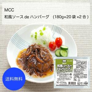 【送料無料】【業務用】【大容量】MCC 和風ソースdeハンバーグ(180g×20袋×2合)