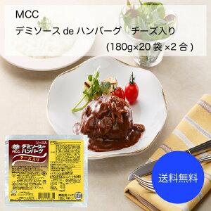 【送料無料】【業務用】【大容量】MCC デミソースdeハンバーグ チーズ入り(180g×20袋×2合)