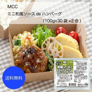 【送料無料】【業務用】【大容量】MCC ミニ和風ソースdeハンバーグ(100g×30袋×2合)