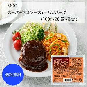 【送料無料】【業務用】【大容量】MCC スーパーデミソースdeハンバーグ(160g×20袋×2合)